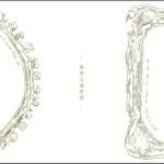 exhibition-無骨な透明感